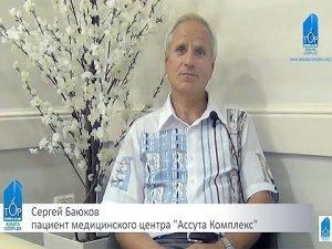 """Сергей Баюков пациент медицинского комплекса """"Ассута"""""""