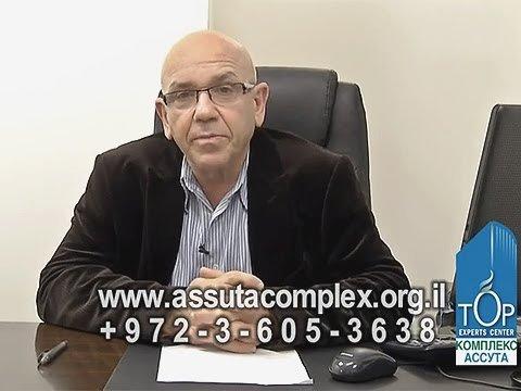 Преимущества лечения позвоночника в Ассута Комплекс