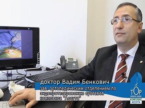 Доктор Вадим Бенкович